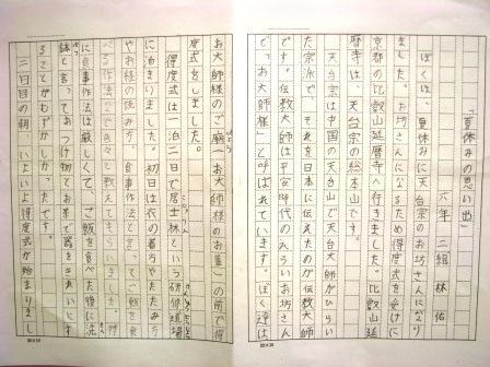 善光寺 東海別院: 息子の作文