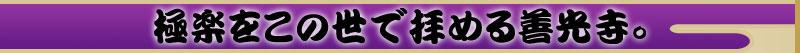 日本一の戒壇めぐり 極楽をこの世で拝める善光寺
