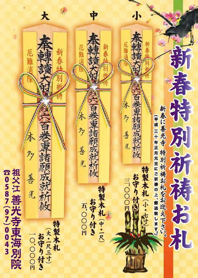 「新春特別祈祷お札」のご案内