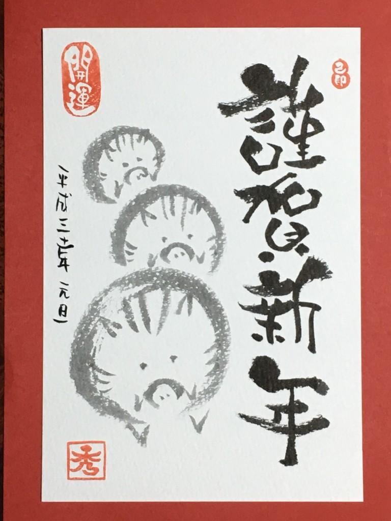 内覧会新聞広告原稿用年賀状
