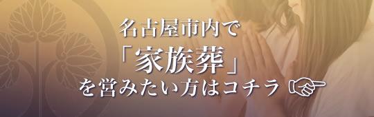 banner_kigan_nagoya
